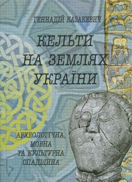 Кельти на землях України: археологічна, мовна та культурна спадщина - фото книги