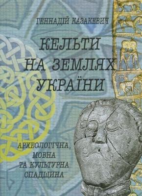 Книга Кельти на землях України: археологічна, мовна та культурна спадщина