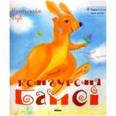 Кенгуреня бамсі - фото обкладинки книги
