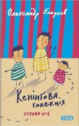 Кенінгова колекція. Справа №1 - фото обкладинки книги