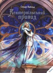 Книга Кентервільський привид
