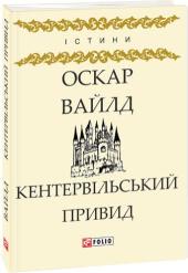 Кентервільський Привид - фото обкладинки книги