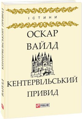 Кентервільський Привид - фото книги