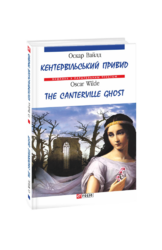 Кентервільський привид / The Canterville Ghost - фото обкладинки книги