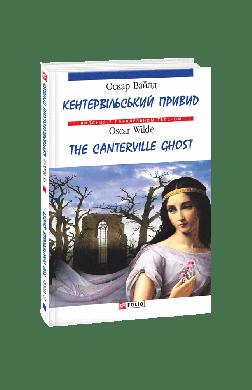 Кентервільський привид / The Canterville Ghost - фото книги