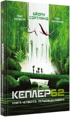 Кеплер 62. Книга 4. Першовідкривачі - фото книги
