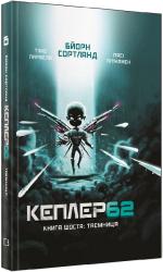Кеплер 62. Книга 6. Таємниця - фото обкладинки книги