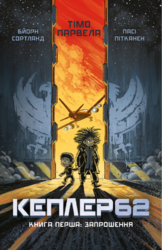 Kepler62. Запрошення. Книга 1 - фото обкладинки книги