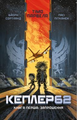 Kepler62. Запрошення. Книга 1 - фото книги