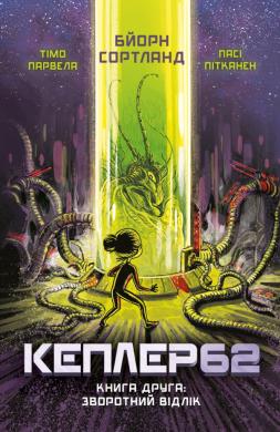 Kepler62. Зворотній відлік. Книга 2 - фото книги
