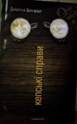 Кепські справи - фото обкладинки книги
