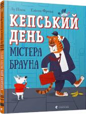 Кепський день містера Брауна - фото обкладинки книги