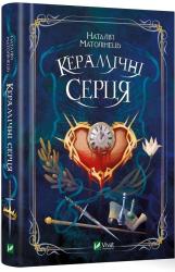 Керамічні серця - фото обкладинки книги