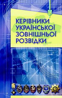 Книга Керівники Української зовнішньої розвідки