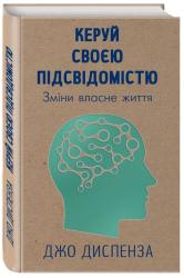 Керуй своєю підсвідомістю - фото обкладинки книги