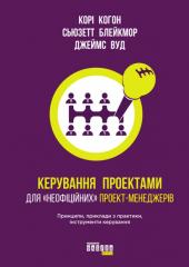 Керування проектами - фото обкладинки книги