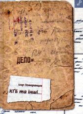 КГБ та інші... - фото обкладинки книги