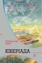 Книга Кіберіада