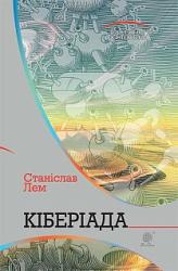 Кіберіада - фото обкладинки книги