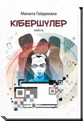 Кібершулер - фото обкладинки книги