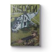 Кіборги. Хроніки 3-го полку. 26.05.14 - фото обкладинки книги