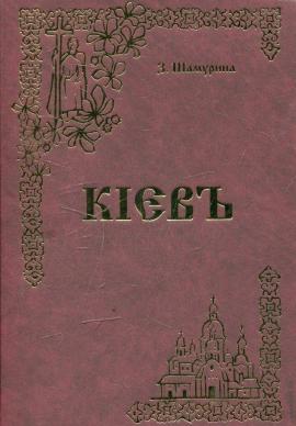 Кієвъ (репринтне відтворення видання 1912 року) - фото книги