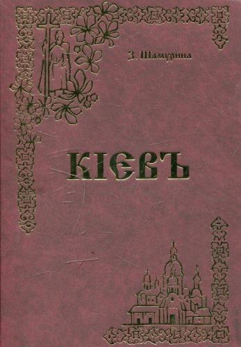 Книга Кієвъ (репринтне відтворення видання 1912 року)