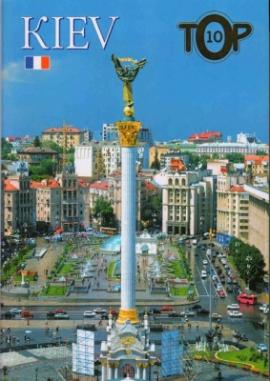 Kiev. TOP-10. Французькою мовою - фото книги