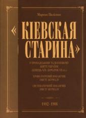 Кіевская старина - фото обкладинки книги
