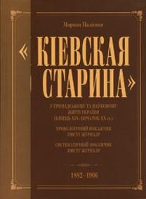 Книга Кіевская старина