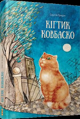 Кігтик Ковбаско - фото книги