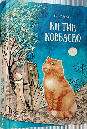 Книга Кігтик Ковбаско
