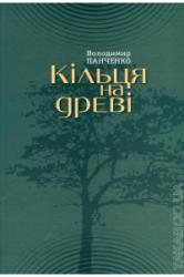 Кільця на древі - фото обкладинки книги