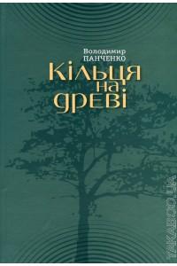 Книга Кільця на древі