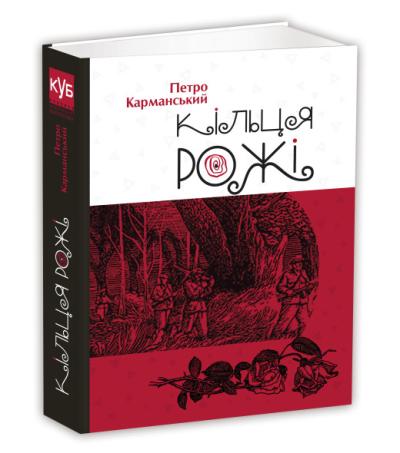 Книга Кільця рожі