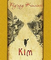 Кім - фото обкладинки книги