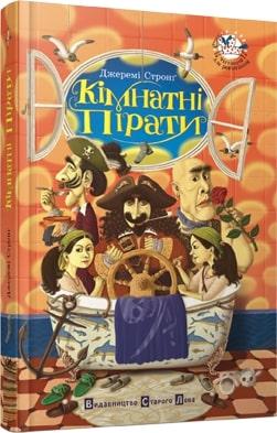 Книга Кімнатні пірати