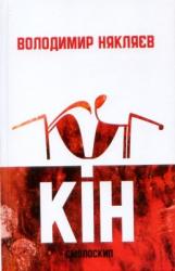 Кін - фото обкладинки книги
