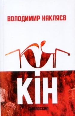 Кін - фото книги
