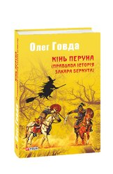 Кінь Перуна (Правдива історія Захара Беркута) - фото обкладинки книги