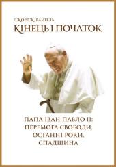 Кінець і початок. Папа Іван Павло ІІ: перемога свободи, останні роки, спадщина - фото обкладинки книги