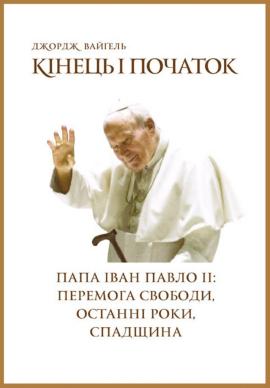 Кінець і початок. Папа Іван Павло ІІ: перемога свободи, останні роки, спадщина - фото книги
