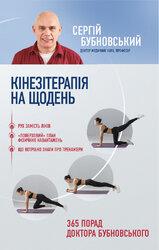 Кінезітерапія на щодень. 365 порад доктора Бубновського - фото обкладинки книги
