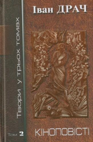 Книга Кіноповісті
