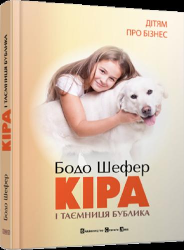 Книга Кіра й таємниця бублика
