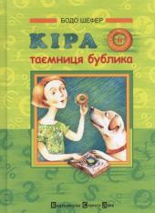 Кіра й таємниця бублика, або Формування характеру за сім років - фото обкладинки книги