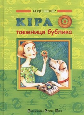 Кіра й таємниця бублика, або Формування характеру за сім років - фото книги