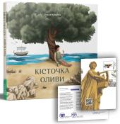 Кісточка оливи - фото обкладинки книги