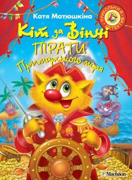 Кіт да Вінчі. Пірати Примарського моря - фото книги