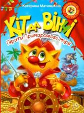 """Кіт да Вінчі. Пірати Примарського моря.  Серія """"Прикольний детектив"""" - фото обкладинки книги"""